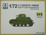 Type 97 Light Armored Car, 1/72, S-Model, Double Set
